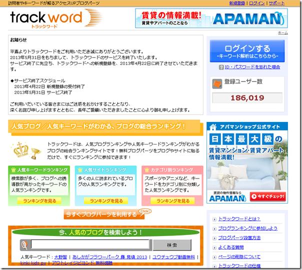 FireShot Pro Screen Capture #319 - '検索キーワードとアクセス解析ツール|トラックワード 無料ブログパーツ' - www_trackword_biz