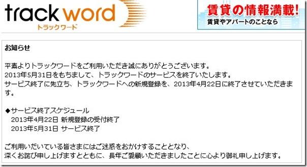 WS2013-04-25_14_48_58