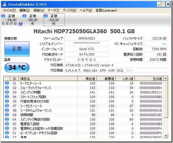 CrystalDiskInfo Hitachi HDP725050GLA360