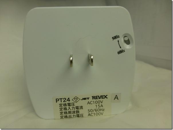 P1040198