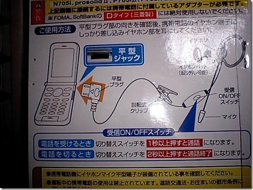 ダイソー 携帯電話用イヤホンマイク 取り説