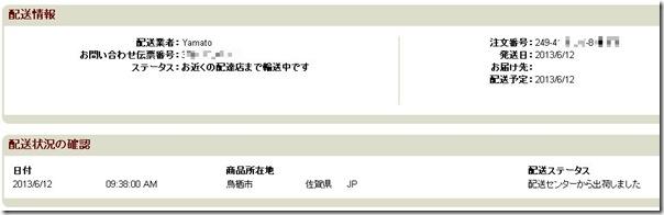 WS2013-06-12_14_52_19b