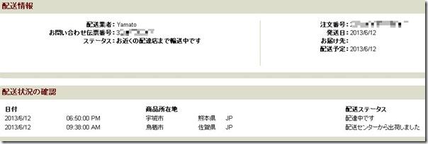 WS2013-06-12_18_52_45b