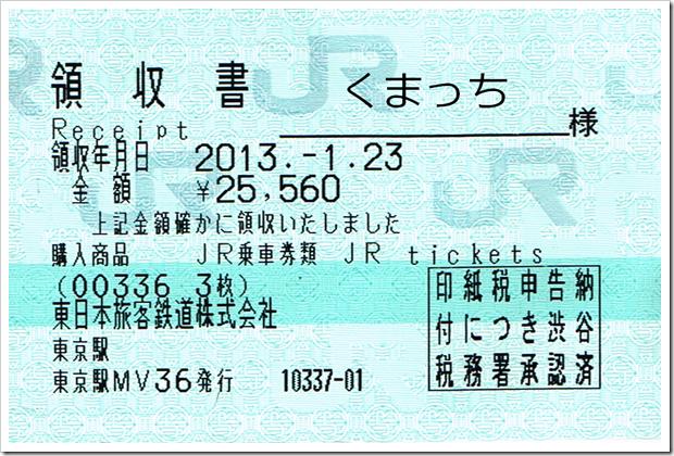 CCF20130326b