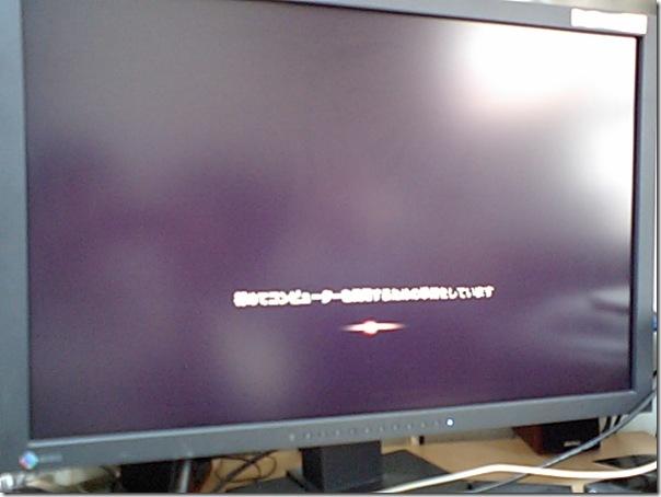 XPS 8300初回起動中の画面