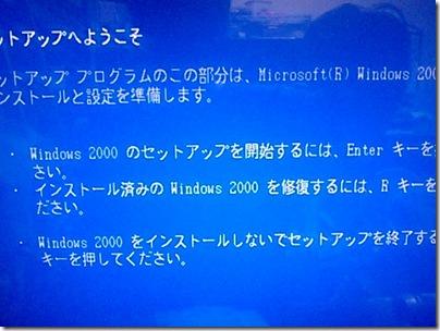 Windows 2000 セットアップ画面