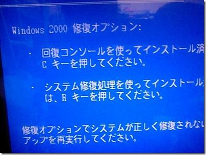 Windows 2000 修復オプション