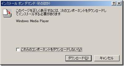 インストール オンデマンド このページを正しく表示するには、次のコンポーネントをダウンロードしてインストールする必要があります。Windows Media Player