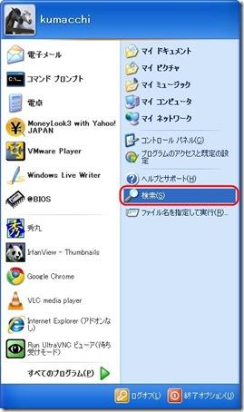 20100480 thumb [Windows XP]検索機能が機能しない件