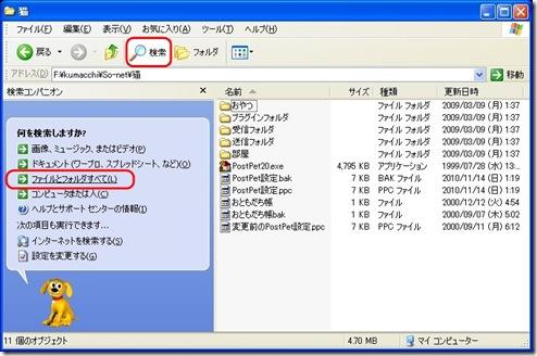20100489 thumb [Windows XP]検索機能が機能しない件