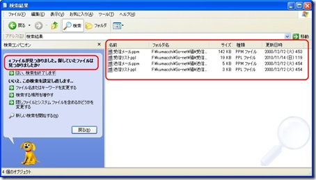 20100491 thumb [Windows XP]検索機能が機能しない件