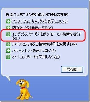 20100492 16c24f76 3986 4c67 a0a5 a418fb612051 [Windows XP]検索機能が機能しない件