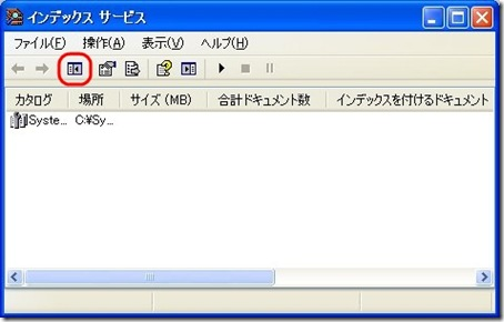 20100496 8c3f89f9 4402 4619 8899 8730452d6914 [Windows XP]検索機能が機能しない件