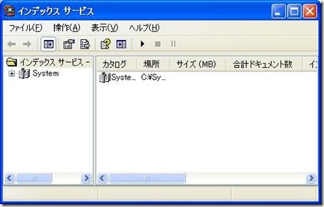 20100498 795cc6e7 9d48 40aa b612 b3761d7efd77 [Windows XP]検索機能が機能しない件