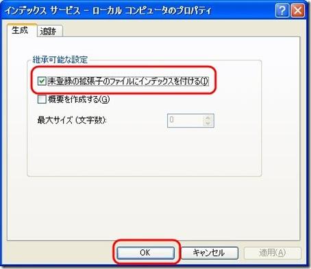 20100500 00daab10 f509 4051 bc78 397f3016a8dd [Windows XP]検索機能が機能しない件