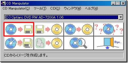 CD Manipulator メイン画面 CDイメージ作成