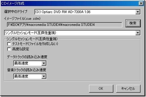CDイメージ作成2