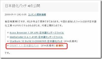 日本語化パッチダウンロードページ
