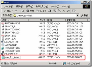 erunt_1.1j_jp.exeをeruntのフォルダに入れたところ