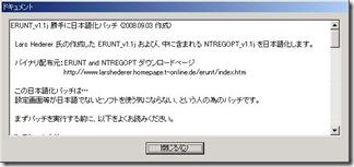 ERUNT_v1.1j日本語化説明画面