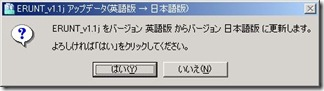 ERUNT_v1.1j日本語化確認画面