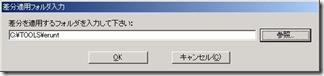 ERUNT_v1.1j日本語化差分適用フォルダ入力