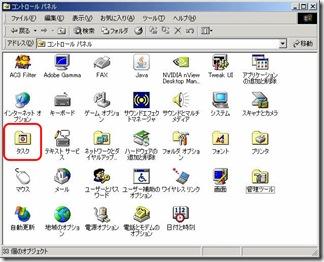 Windows 2000のコントロールパネル