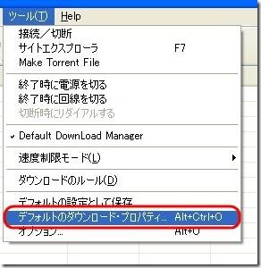 defaultdownloadproperty 45cda1ac 1431 4d69 8047 542fb48bf8a3 【ダウンロード支援ソフト】『FlashGet』を導入してみた。【フリーソフト】