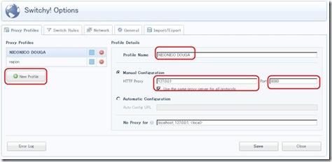 20100053 thumb Google Chromeで特定のURLだけプロキシサーバー経由にする方法