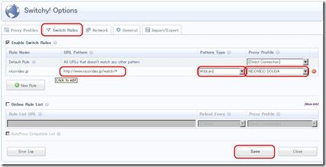 20100054 thumb Google Chromeで特定のURLだけプロキシサーバー経由にする方法
