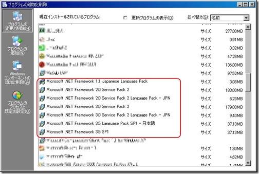 Windows 8.1にNET Framework 1.1をインストールす …