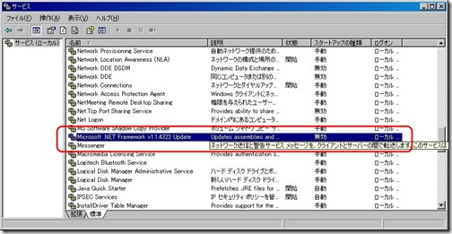 .NET Framework 3.0 SP1 ダウンロードセットアップ …