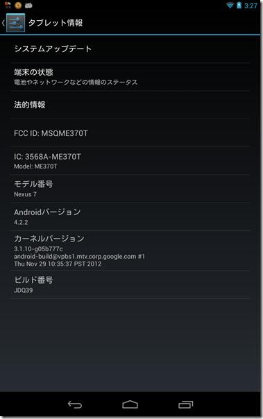 Screenshot_2013-02-22-03-27-07
