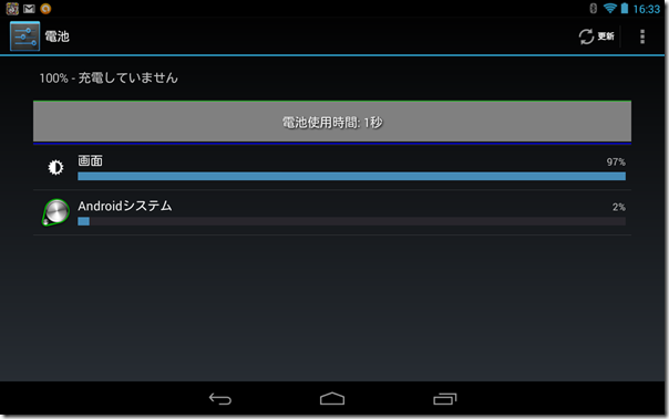 Screenshot_2013-08-03-16-33-55