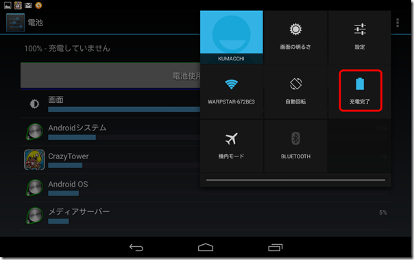 Screenshot_2013-08-03-16-34-50p
