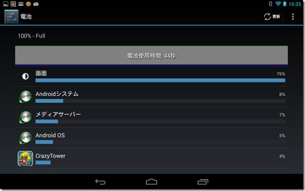 Screenshot_2013-08-03-16-35-09