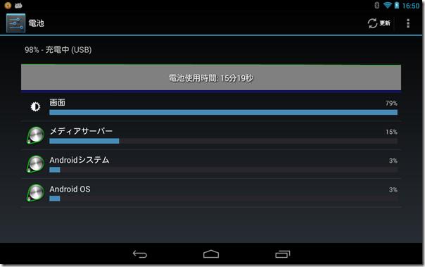 Screenshot_2013-08-03-16-51-00
