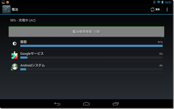 Screenshot_2013-08-03-16-51-25