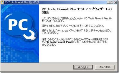 PC Tools Firewall Plus セットアップウィザードの開始