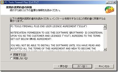 PC Tools Firewall Plus 仕様許諾契約書の同意