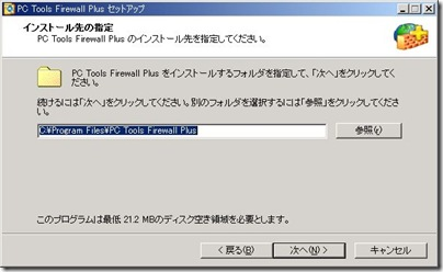 PC Tools Firewall Plus インストール先の指定