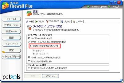 PC Tools Firewall Plus 改良された安全検証をオンにする
