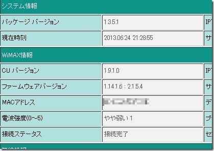 WS2013-06-24_21_29_32