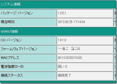 WS2013-06-25_17_13_41