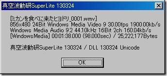 WS2013-04-20_08_52_04
