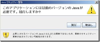 Java セキュリティー警告