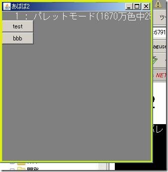 Java Applet 独立画面