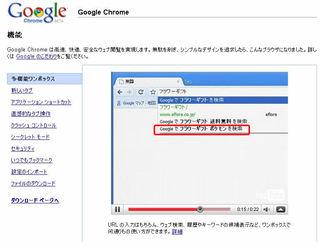 Google Crome 機能説明