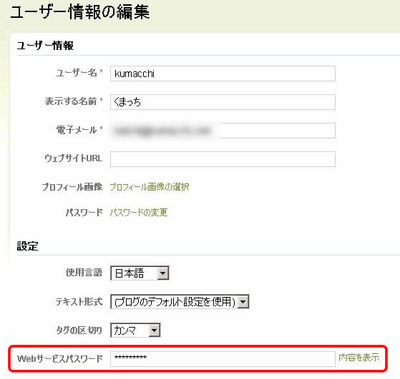 MT ユーザー情報の編集