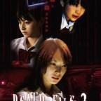 【映画】『DEATH FILE2』(デスファイル2)の感想